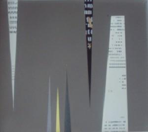 Io entita 1970-collage su specchio cm. 25x29